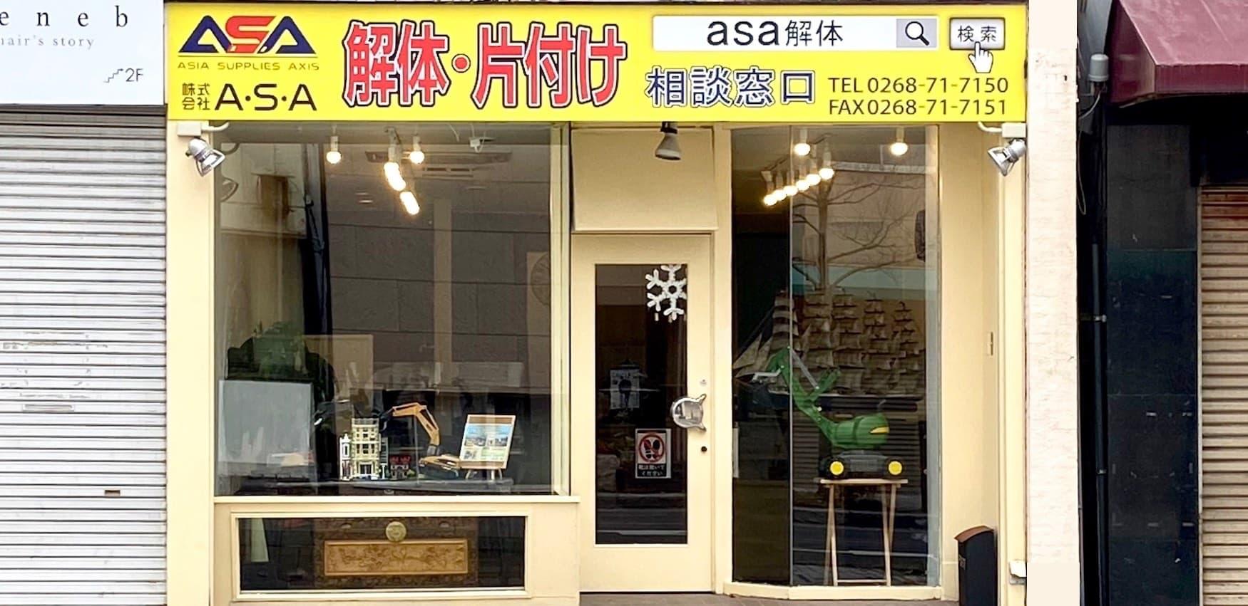 解体工事・不用品処分相談窓口のASA上田事務所