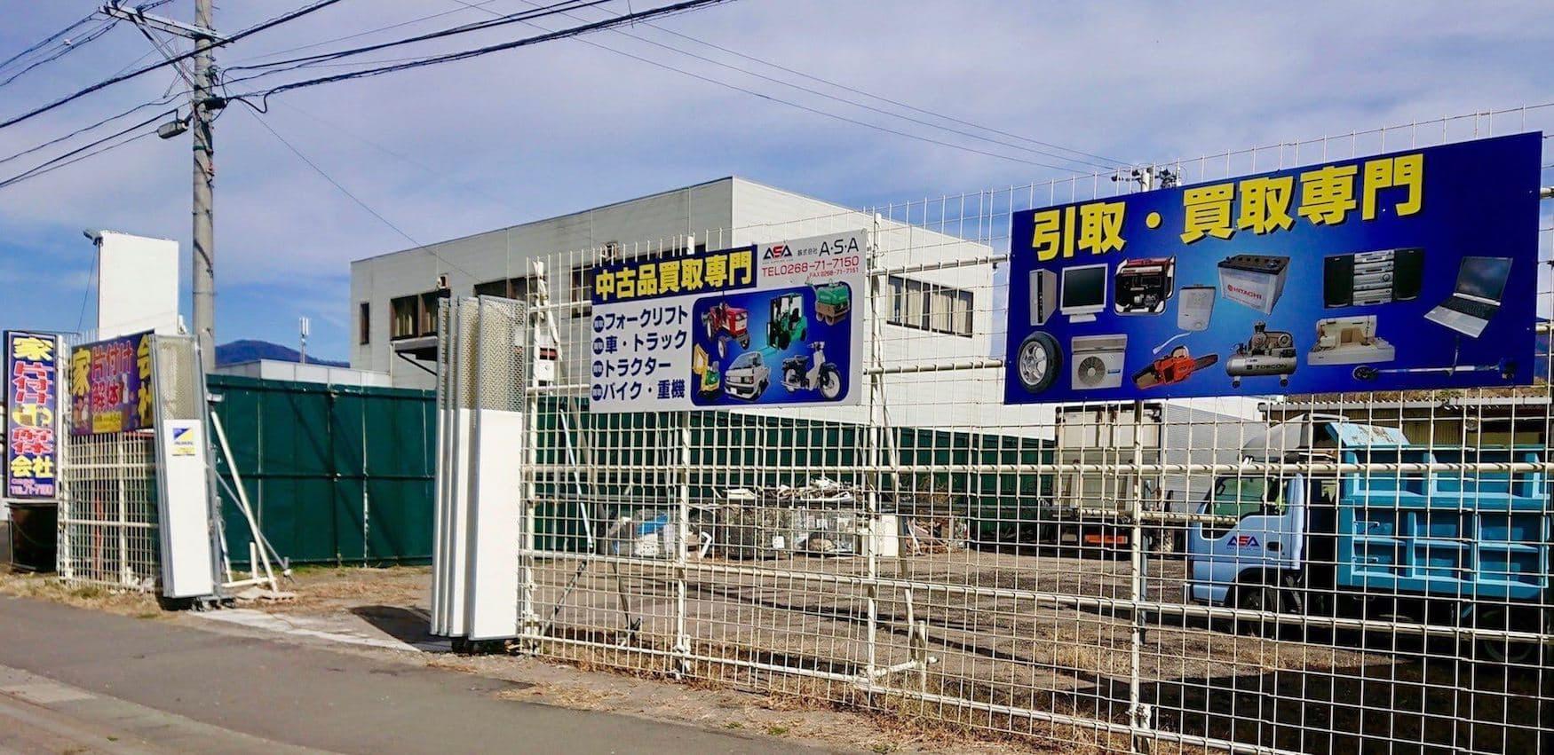 長野県の解体工事・不用品買取 株式会社A・S・A