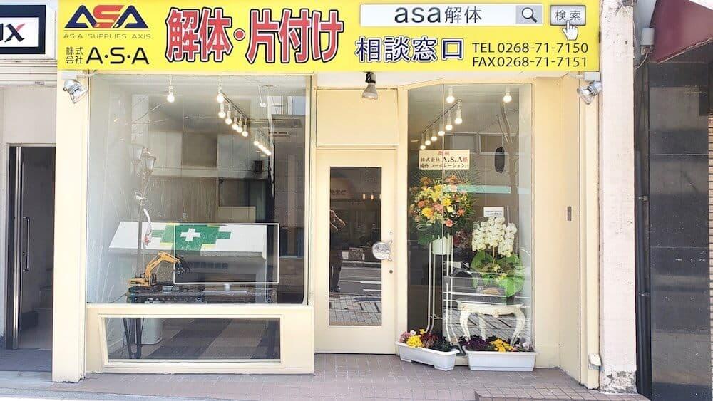 解体工事・不用品処分のご依頼窓口 株式会社A・S・A上田事務所