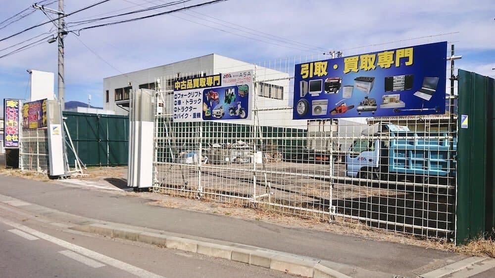 株式会社A・S・A坂城町本社