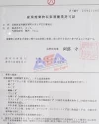 弊社取得の産業廃棄物収集運搬業許可証